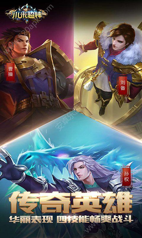 小米超神手游下载九游版图2: