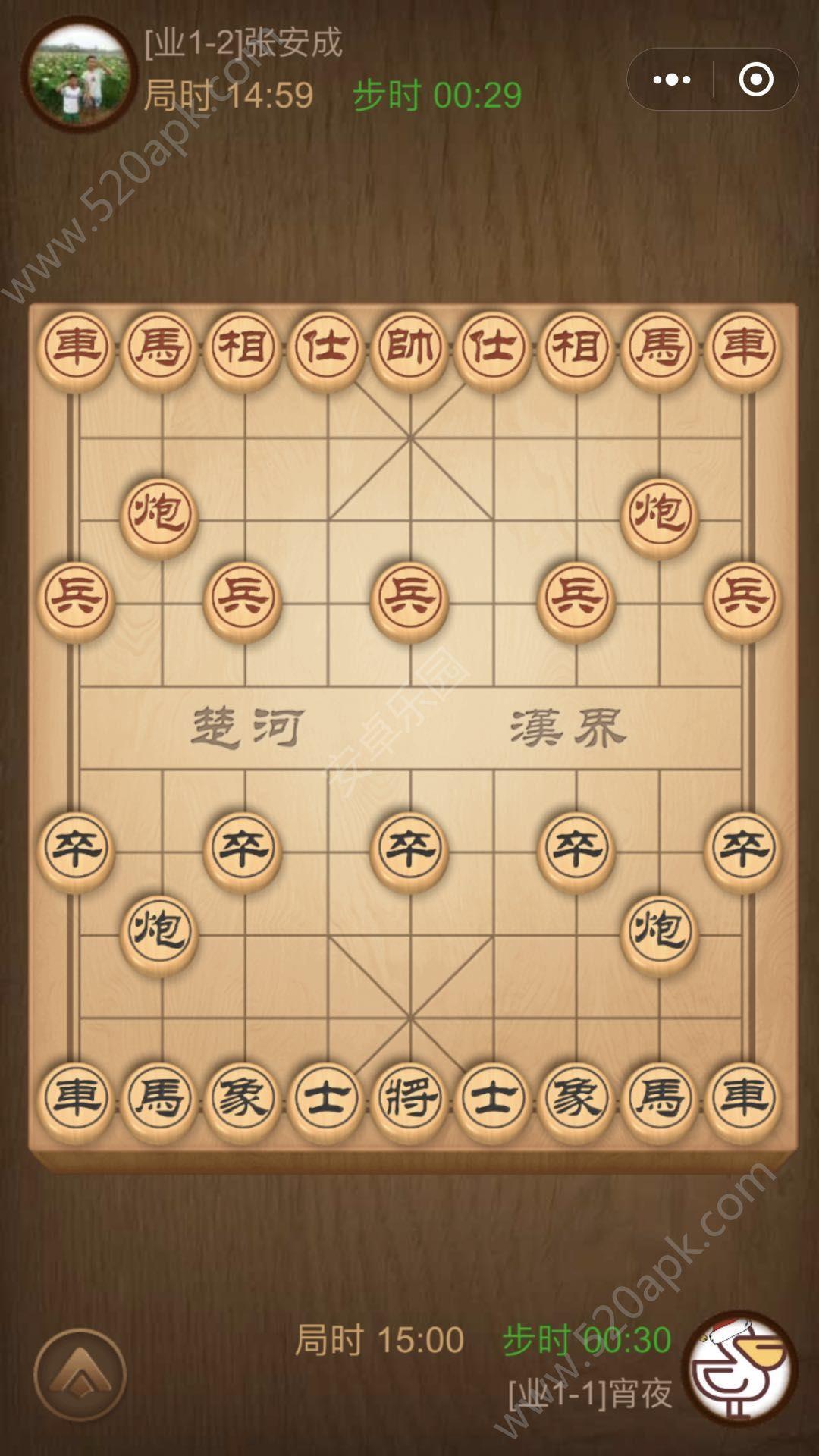 微信腾讯中国象棋游戏官网下最新安卓版图3: