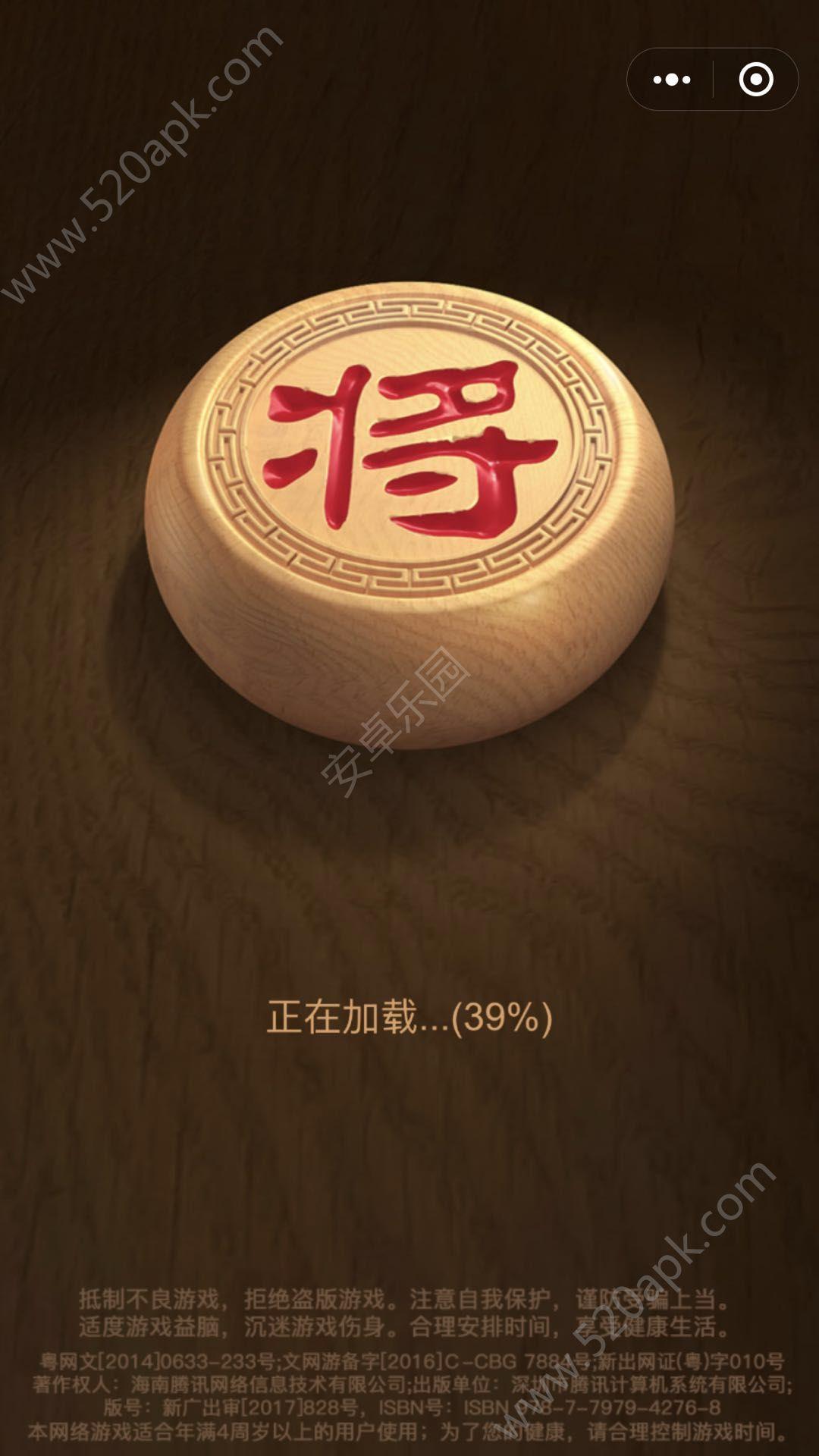 微信腾讯中国象棋游戏官网下最新安卓版图2: