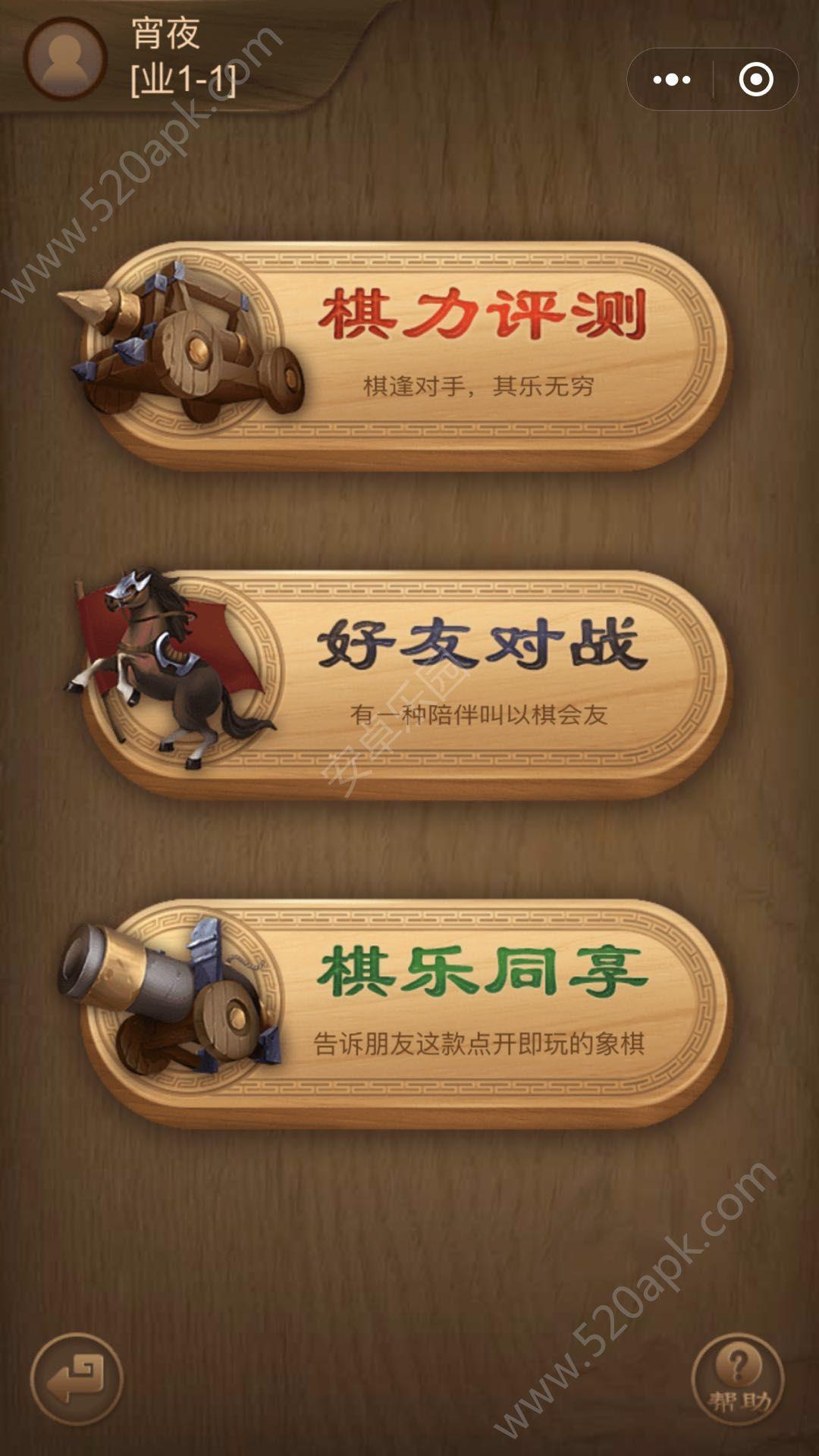 微信腾讯中国象棋游戏官网下最新安卓版图4: