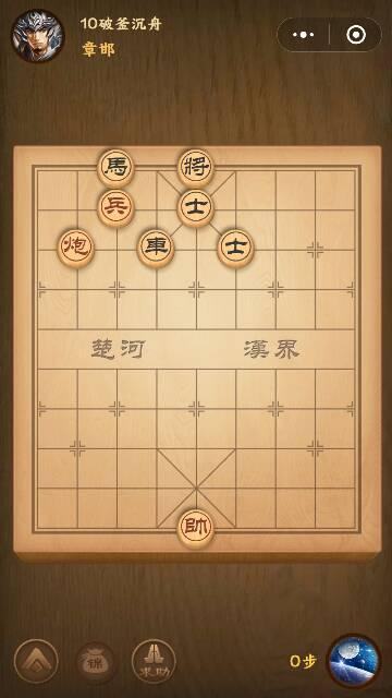 微信腾讯中国象棋残局9关怎么过?腾讯中国象棋残局9关破解攻略[多图]