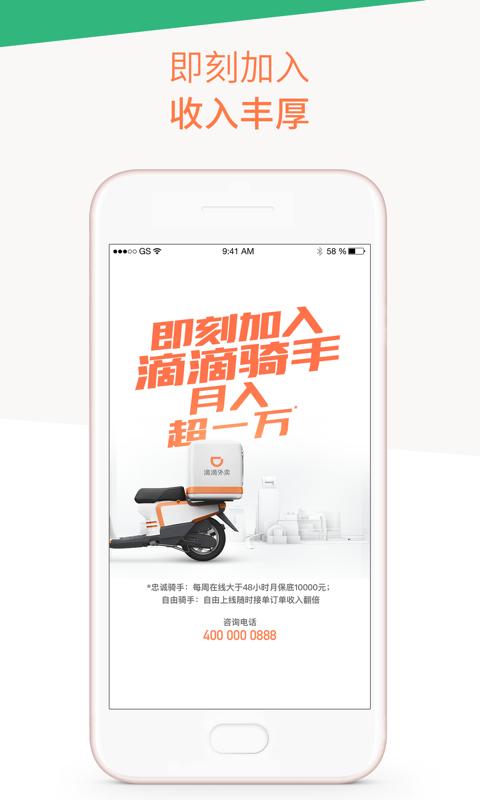 滴滴配送软件官方版app下载图1: