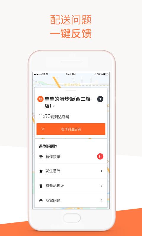 滴滴配送软件官方版app下载图3: