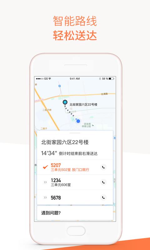 滴滴配送软件官方版app下载图2: