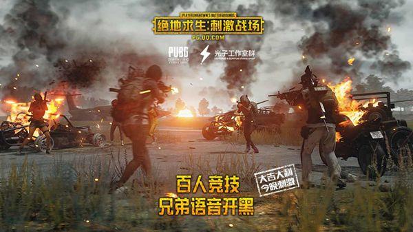 绝地求生刺激战场3月12日新春特训版本更新公告[多图]图片2