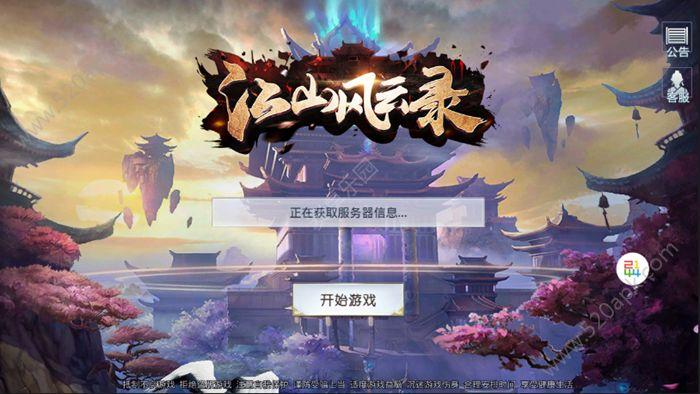 江山风云录官方网站下载正版必赢亚洲56.net图3: