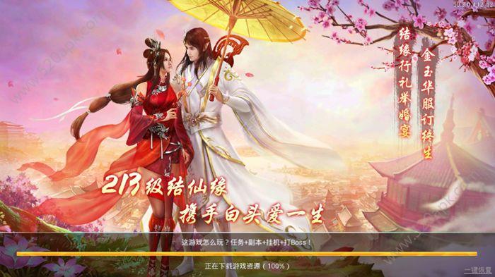 江山风云录官方网站下载正版必赢亚洲56.net图2:
