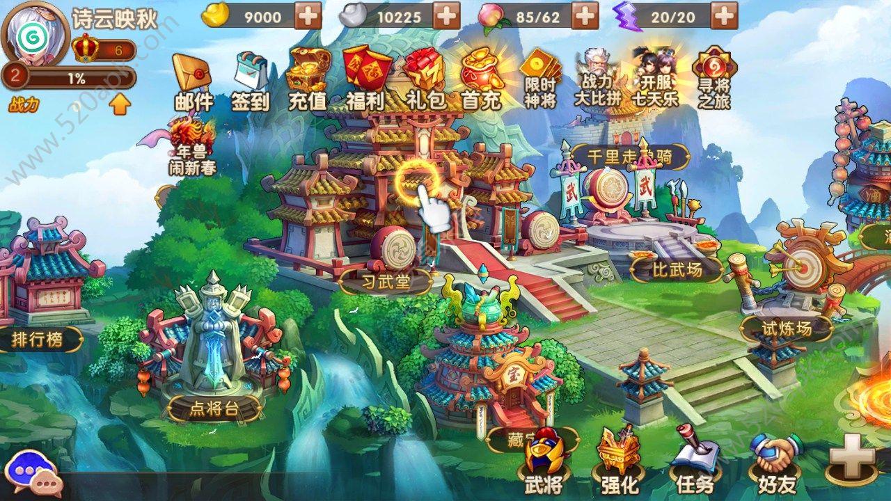 新梦幻三国56net必赢客户端官方网站下载正版必赢亚洲56.net图4: