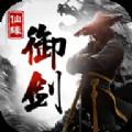 御剑仙缘官方网站