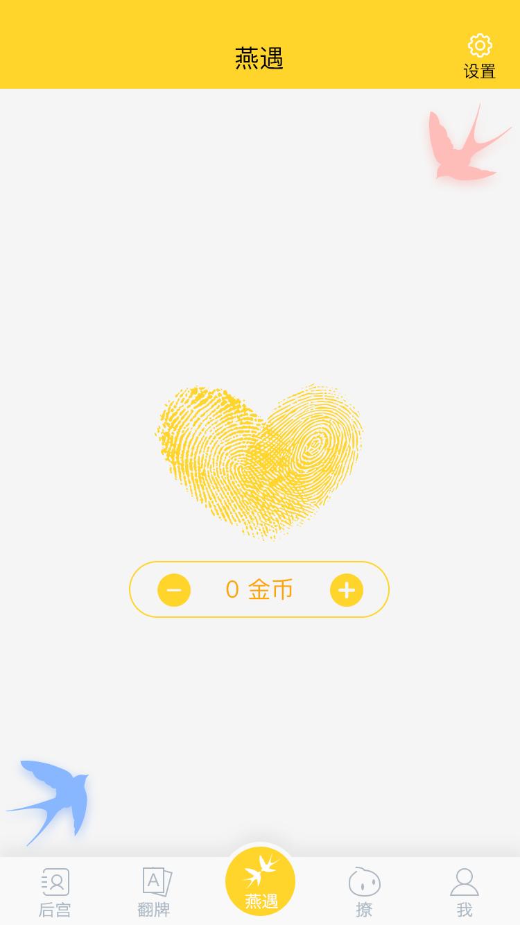 燕遇交友软件app手机版下载图3: