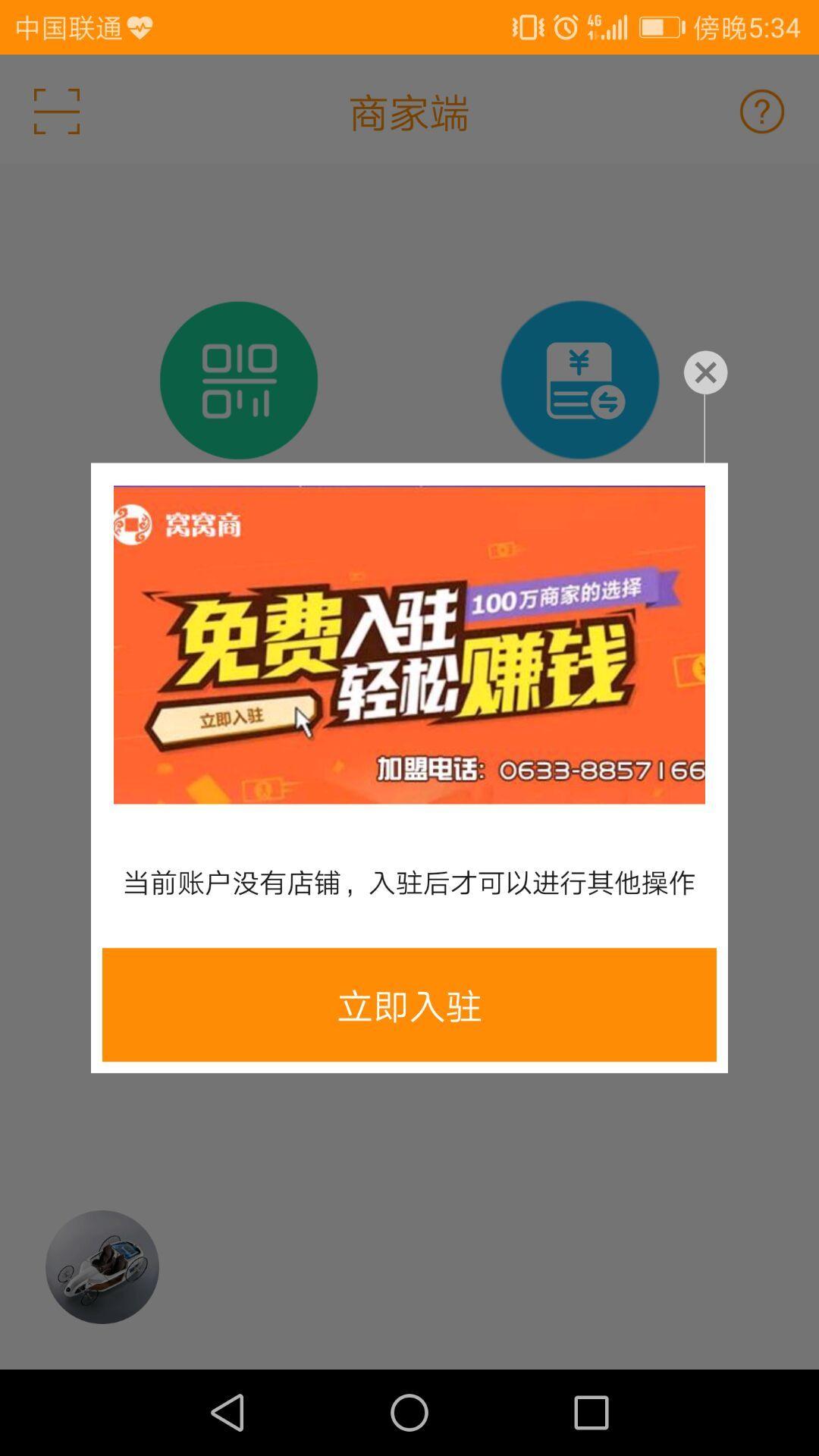 窝窝商软件官方版app下载图1: