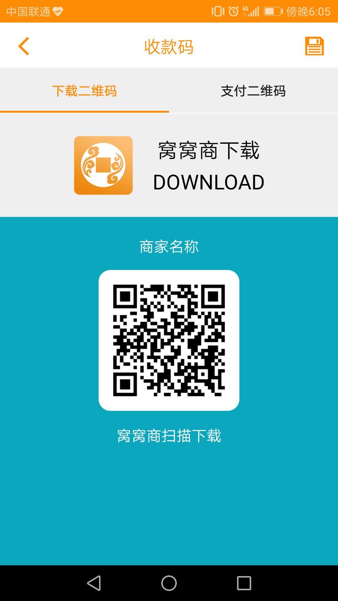 窝窝商软件官方版app下载图4: