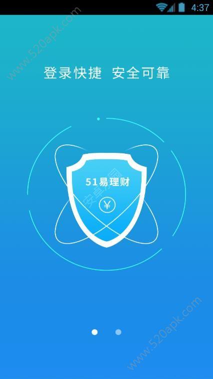 51易理财官方app手机版下载图4: