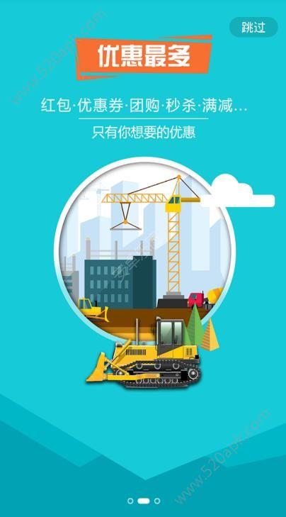 筑路商城软件官方版app下载图2: