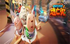 逃亡兔必赢亚洲56.net