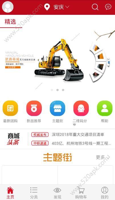 筑路商城软件官方版app下载图4: