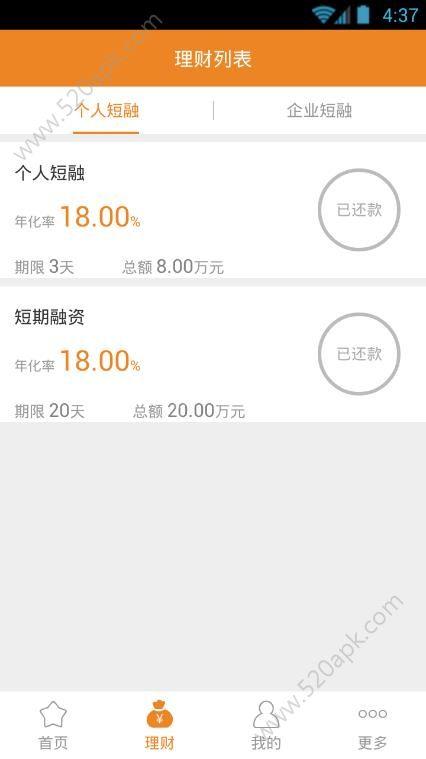 51易理财官方app手机版下载图1: