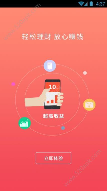 51易理财官方app手机版下载图3: