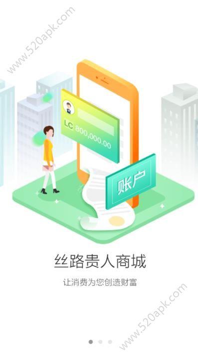 丝路贵人商城软件官方版app下载图1: