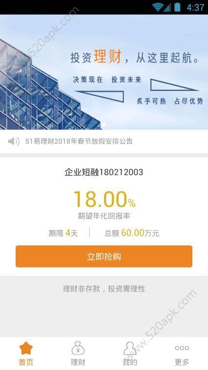 51易理财官方app手机版下载图2: