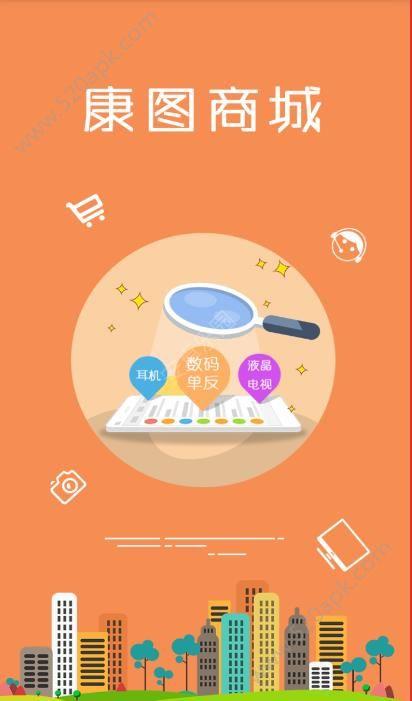 康图商城软件官方版app下载图1: