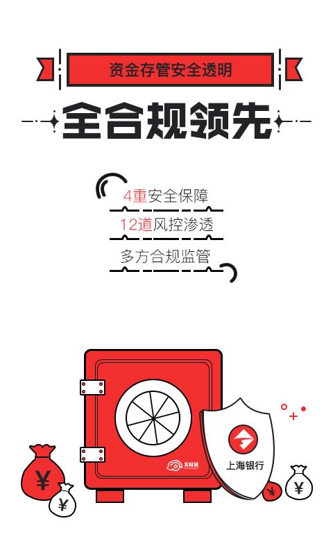 金龟理财app手机版下载图2: