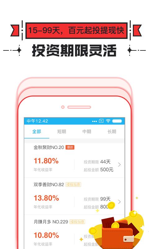 金龟理财app手机版下载图3:
