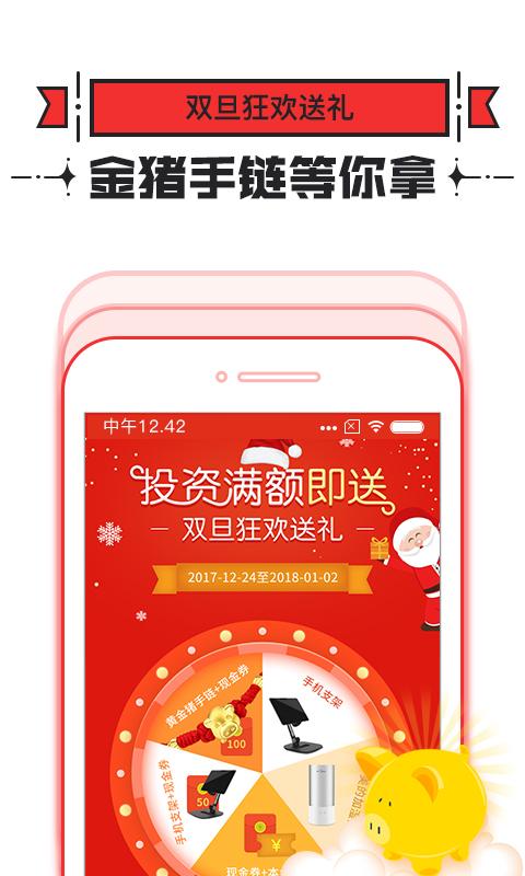 金龟理财app手机版下载图5:
