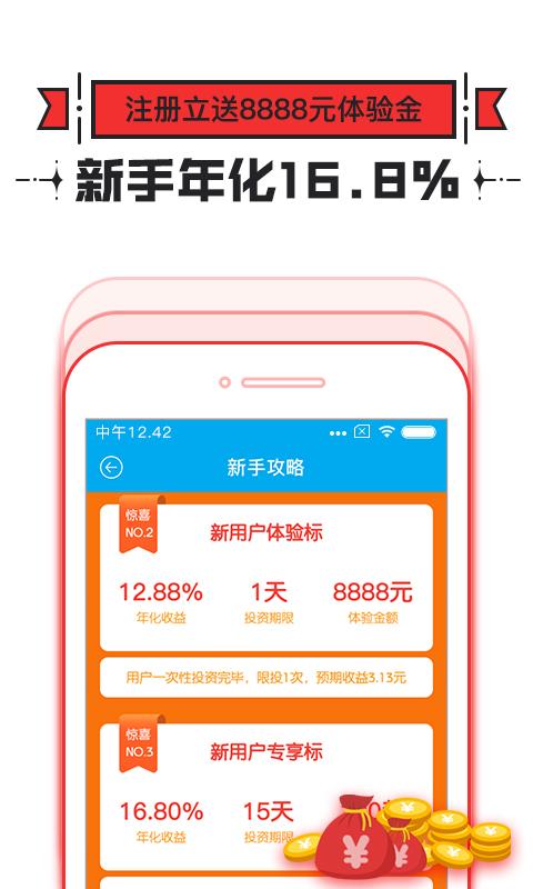 金龟理财app手机版下载图4:
