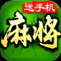 欢乐四川麻将3D版无限金币内购破解版 v2.13.1