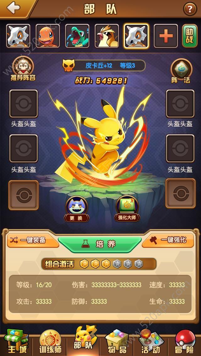 Fight宝可萌官方唯一指定网站正版必赢亚洲56.net图2: