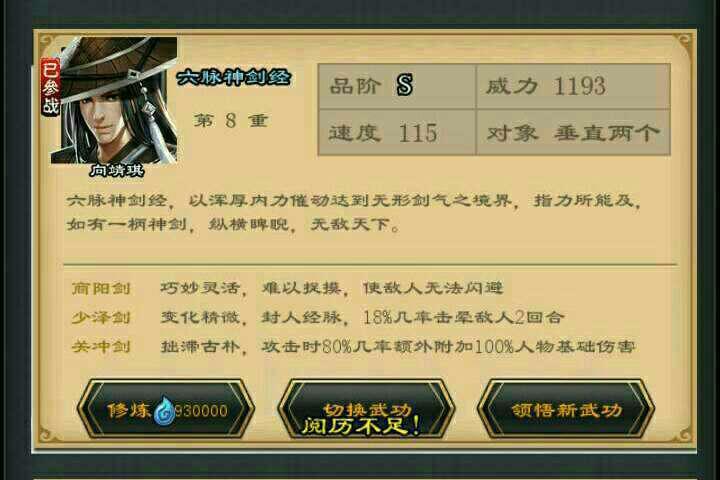江湖风云录2S级六脉神剑怎么获得?S级六脉神剑获取方法[多图]