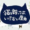 不能养猫的理由必赢亚洲56.net手机版完美中文版 v1.0