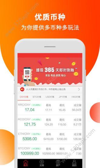 币易coinyee平台官方app手机版下载  v2.5.2图1