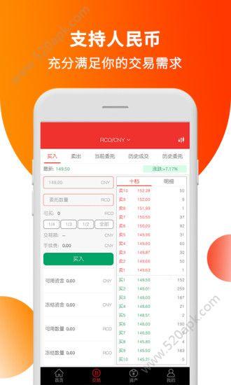 币易coinyee平台官方app手机版下载  v2.5.2图2