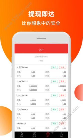 币易coinyee平台官方app手机版下载  v2.5.2图4