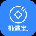机遇宝贷款app官方手机版下载 v1.0.0