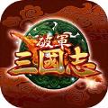 破军三国志官方网站下载正版必赢亚洲56.net v1.0
