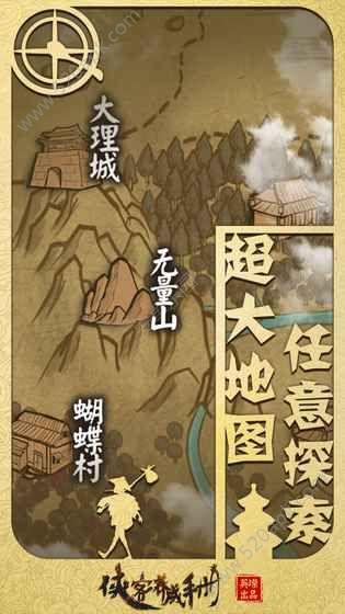 侠客养成手册无限元宝内购破解版下载  v0.1.4图1