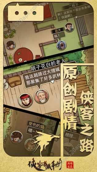 侠客养成手册无限元宝内购破解版下载  v0.1.4图2