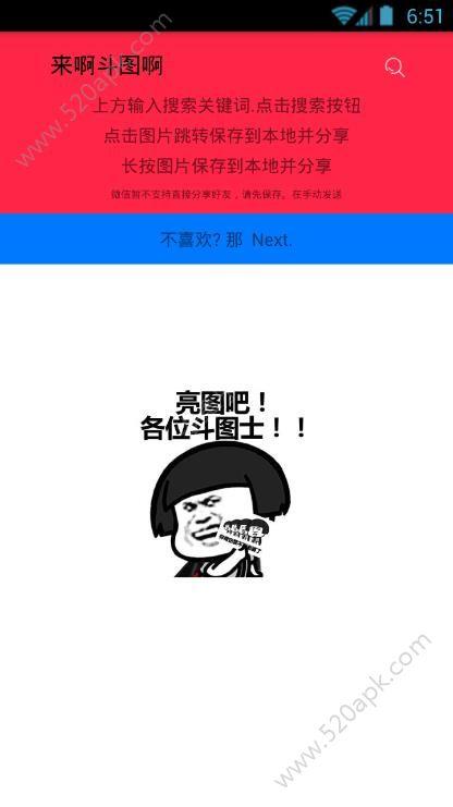 来啊斗图啊表情软件图片版app下载v1.0大全手机表情包好吃动漫图片
