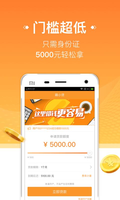 赤兔钱包贷款app下载手机版图3: