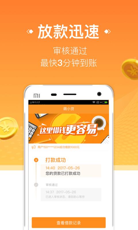 赤兔钱包贷款app下载手机版图4: