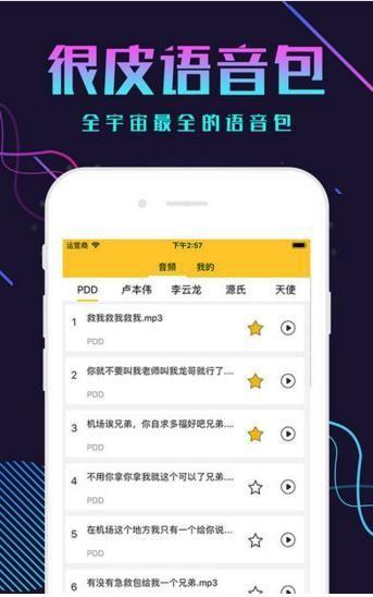 很皮语音包app下载最新版图1: