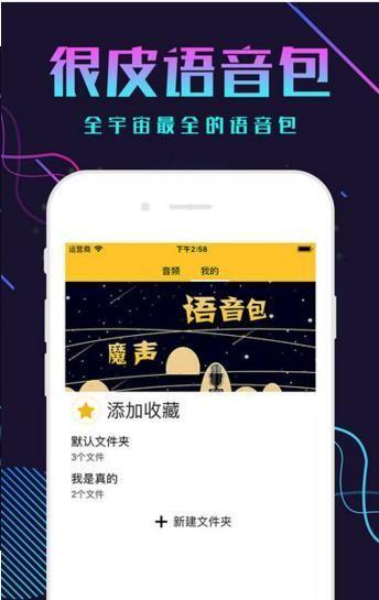 很皮语音包app下载最新版图2: