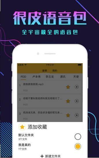 很皮语音包app下载最新版图3: