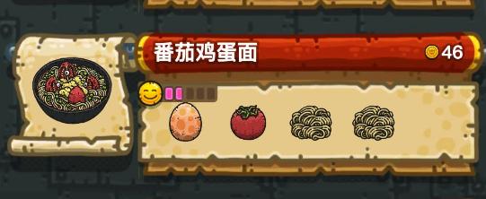 黑暗料理王番茄鸡蛋面配方是什么£¿番茄鸡蛋面配方大全[多图]