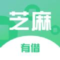 芝麻有借软件官方版app下载 v1.0