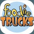 Foodie Trucks无限金币中文内购破解版 v1.0