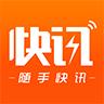 随手快讯app手机版下载 v3.0.1